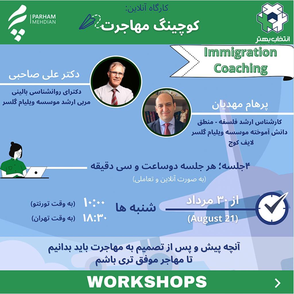 کارگاه آنلاین کوچینگ مهاجرت